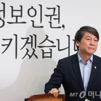 """""""분석 한달 넘게 걸릴지도…"""" 안철수, 국정원에 4년치 RCS 로그 요구 - 중앙일보 뉴스"""