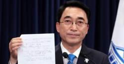 [전문]박근혜 정부 민정실 문건 관련 박수현 청와대 대변인 발표