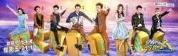 중국, 황금시간대 중국판 '런닝맨'·'아빠 어디가' 방송 금지