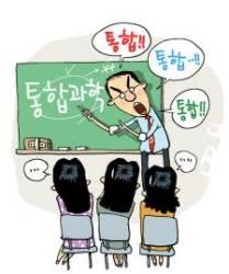 """""""교과서 없어도 선행학습""""…학원가, 중3 통합과학 사교육 붐"""