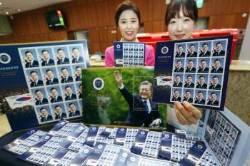 [포토사오정]문재인 대통령 취임 100일 기념 우표에 담긴 의미는?