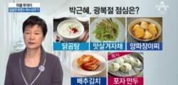1년 전 '송로버섯' 먹었던 <!HS>박근혜<!HE> 전 대통령, 광복절 특식은?