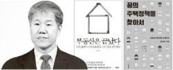 [J report] 김수현의 생각 읽으면 부동산 정책방향 보인다는 데 …