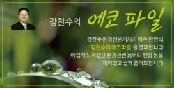[강찬수의 에코 파일] 녹색성장 Green Growth