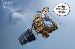 [박용석 만평] 8월 23일