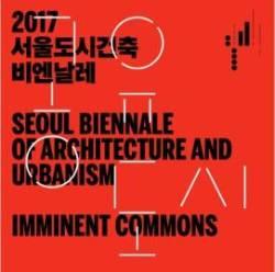 도시문제 해결 아이디어가 세계에서 모였다… '2017 서울도시건축비엔날레'