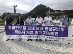 """옛 통진당원들 """"<!HS>박근혜<!HE> 정권 정치탄압으로 의원 박탈…억울"""""""