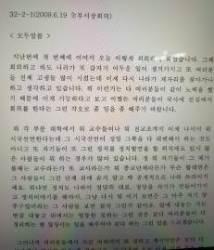 """[단독]원세훈 """"시국선언 교수 다 정리하라"""" """"인터넷 청소한다는 자세로"""""""
