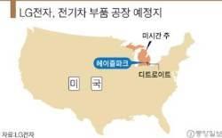 LG전자, 미 미시간주에 전기차 부품 공장 세운다