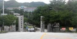 극동·수원·중부대 등 17곳 정부 재정 지원 제한 '졸업'