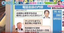 [<!HS>뉴스분석<!HE>] 디데이는 9월9일? 크리스마스? 유언비어에 휘청대는 일본