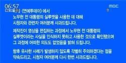 "MBC ""<!HS>노무현<!HE> 전 대통령 실루엣 사진 사용 사과"""