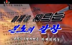 """[북한 TV속의 삶 이야기] 김일성, """"승냥이 새끼는 길러도 나중에 사람을 해친다"""""""