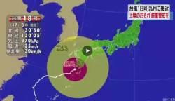 <!HS>태풍<!HE> '탈림' 영향으로 일본 규슈 항공기 수백 편 결항