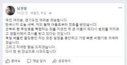 아들 마약 투약 소식에 해외 출장 포기한 남경필 경기지사