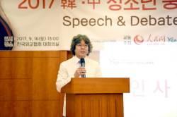 '2017 한·중 청소년 중국어 토론 경진대회' 성공리에 마쳐
