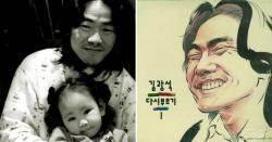 새롭게 밝혀진 '김광석 외동딸' 10년 전 사망 당시 상황
