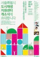 도시 재생 원하면 1억2000만원까지 지원...서울시 지원 센터 개소