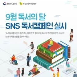 한국출판문화산업진흥원, 9월 '독서의 달' 다양한 SNS 이벤트