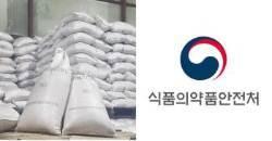 '금속성 이물질' 중국산 고추씨분말 빼돌려 유통… 회수 조치