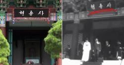 현충사에 '숙종 현판' 대신 '박정희 현판'… 이순신 종가 분통