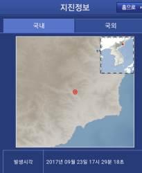 """靑 """"北 자연<!HS>지진<!HE>이냐 인공<!HS>지진<!HE>이냐 판단 근거 아직 없다"""""""