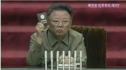 """올해 게재된 초등생 교육자료에 """"북한은 김정일 1인 독재국가"""""""