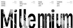 [책 속으로] 여혐·실종·음모 … 1억 명 홀린 추리물, 저자 환생한 듯 이야기는 계속된다