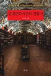 [책 속으로] 문학책도 안 읽는 판국에 문학이론서? 그게 틀린 솔깃한 이유