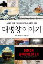 [책 속으로] 숱한 핵 실험, 미·중 분쟁…탐욕의 바다, 태평양