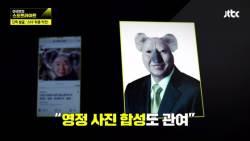 """""""<!HS>노무현<!HE> 코알라 합성 사진, 심리학자 자문받아 국정원이 제작"""""""