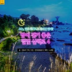 [<!HS>카드뉴스<!HE>]내일 놀잖아, 밤에 걷기 좋은 달빛 산책로 4