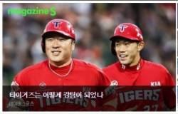 [2017시즌 <!HS>프로야구<!HE> 뉴스10] ② 타어강 시즌2
