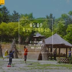 [<!HS>카드뉴스<!HE>]지친 명절? 숲길 좋은 휴양림·수목원에서 힐링