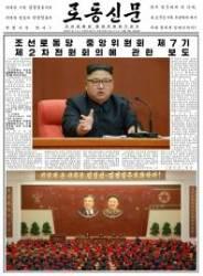 김정은 제재 위기감 표출…핵ㆍ경제 병진노선 재확인