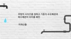 [더,오래] 박영진의 헤비인테리어(1) 식당 바닥 공사