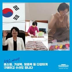 김정숙 여사 고가의류 의혹에 … 청와대, <!HS>카드뉴스<!HE> 만들어 반박