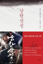 [책 속으로] 가혹한 현실, 생존에 무게 둔 소설 … 죽음으로 낡은 것 청산 외친 영화
