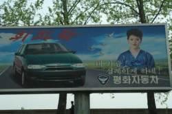 엑센트급 북한 승용차 휘파람 얼마?…자동차 등록대수로 본 남북간 경제력 차이