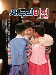 """""""박근혜 정부, <!HS>새누리당<!HE> 홍보지에 광고비 6억5000만원 집행"""""""