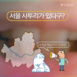 """[<!HS>카드뉴스<!HE>] 이정섭 """"챔기름 더~"""" 알고보니 서울사투리라고?"""
