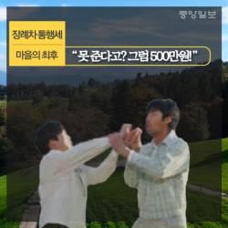 "[<!HS>카드뉴스<!HE>] ""못준다고? 그럼 500만원!"" 장례차 통행세 받은 마을의 최후"