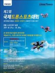 27~29일 영월서 '드론 월드컵'…국제 콘퍼런스도 개최