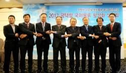 평택항 국제물류 활성화 매칭 설명회 성황