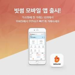 가상화폐 거래량 세계 1위 '빗썸' 모바일 '앱 으로도 송금