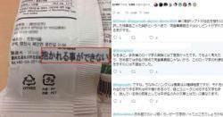 '안길 수 없다'? 일본서 논란 일으킨 한국 주소
