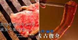 세계 최초 '고기만 굽는 영화' 영상 공개… 8K 화질까지