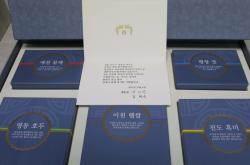 22일 부산 위아자 나눔장터에서서 명사 기증품 100여점 판매