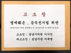 이재명 시장, 무상교복 반대 시의원 명단 SNS 올렸다 '피소'