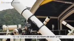 """[굿모닝 내셔널]""""태양 불기둥이 한 눈에 쏙""""…국내 유일 태양관측 전용 망원경 체험해보니"""